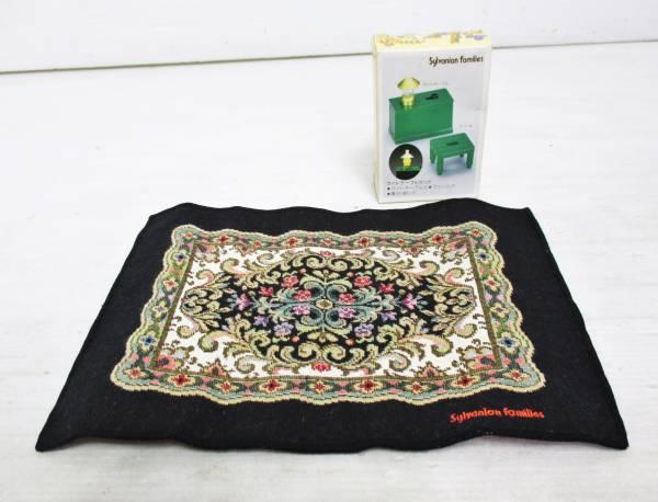 初期ロゴが入った中古美品のシルバニアファミリーの絨毯を高額買取